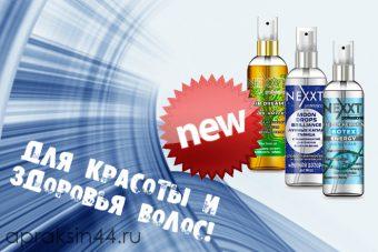 NEXXT Professional Профессиональная косметика для волос. НОВИНКА!