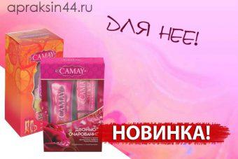 Подарочные наборы женские Camay. НОВИНКА!