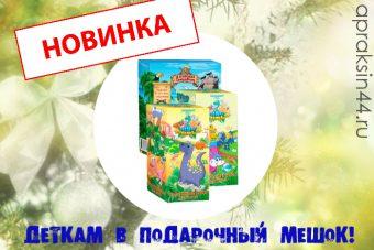 Детские подарочные набор от ТИМЕКС. НОВИНКА!