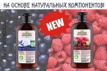 Народная Косметика №1 BIO Пена для ванн 290 мл. НОВИНКА!