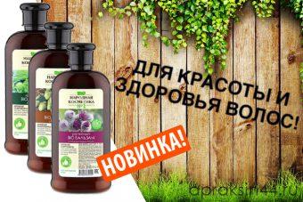 Невская Косметика №1 BIO Бальзам для волос 290 мл. НОВИНКА!