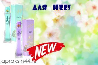 Женская туалетная вода Аrt Parfum INTRIGA 55 мл оптом.