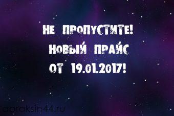 ОБНОВЛЕНИЕ ПРАЙС-ЛИСТА ОТ 19 ЯНВАРЯ 2017-го года!