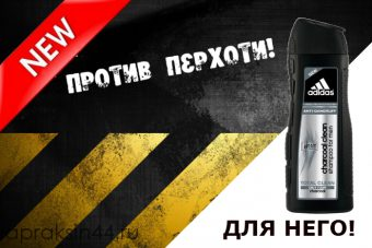 Мужской шампунь Adidas Сharcoal Сlean АБСОЛЮТНАЯ ЧИСТОТА 200 мл. НОВИНКА!