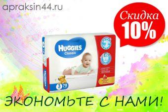 Подгузники для детей HUGGIES Сlassic Mega Pack 4-9 кг 78 шт. СКИДКА — 10%!