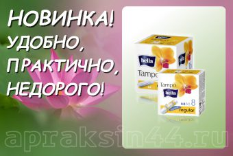Тампоны гигиенические Вella TAMPО REGULAR. НОВИНКА!