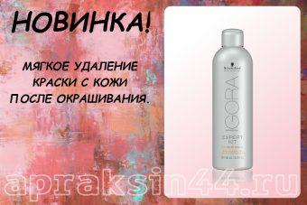 Igora Color Remover Лосьон для снятия краски с кожи 250 мл. НОВИНКА!
