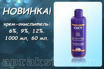 Крем-окислитель Master LUX OXY. НОВИНКА!