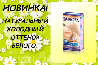 Средство для осветления Master LUX BLONDEX ARCTIC 400 г. НОВИНКА!