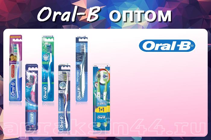 Зубная щетка электрическая купить в оренбурге