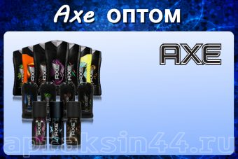 Axe оптом