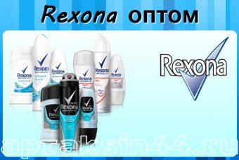 Rexona оптом