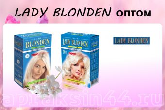 Lady Blonden оптом