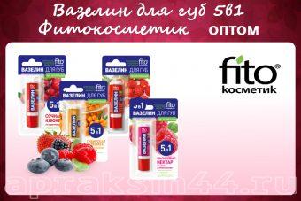 FITO Вазелин для губ 5в1 оптом
