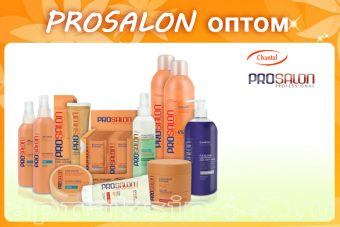 PROSALON оптом