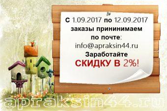 С 1.09.2017 по 12.09.2017 все заказы принимаются только по почте!