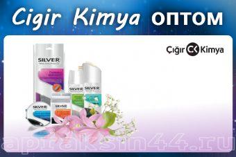 Cigir Kimya оптом