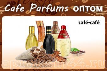 Cafe Parfums оптом