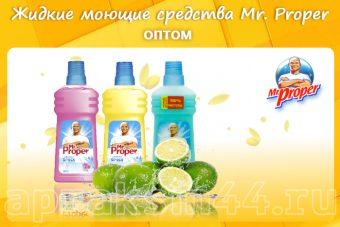 Жидкие моющие средства Mr. Proper оптом