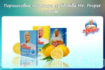 Порошковые чистящие средства Mr. Proper оптом