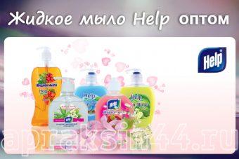 Жидкое мыло HELP оптом