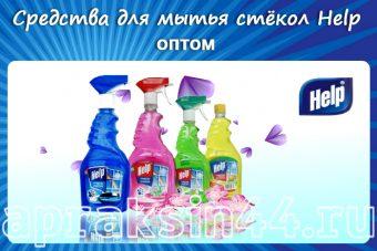 Чистящие средства для стекол Help оптом