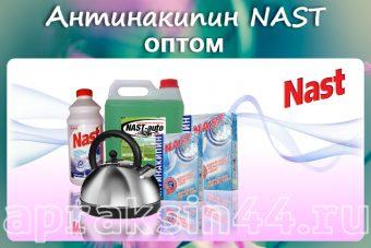 Антинакипин NAST оптом
