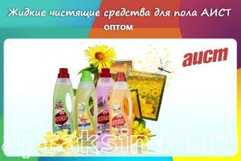 Чистящие жидкие средства для пола Аист оптом