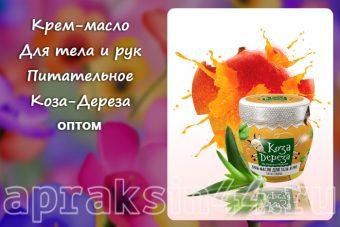 Коза-Дереза Крем-масло для тела и рук Питательное оптом