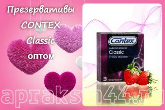 Презервативы CONTEX Classic оптом