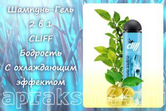 Шампунь-гель CLIFF Бодрость оптом