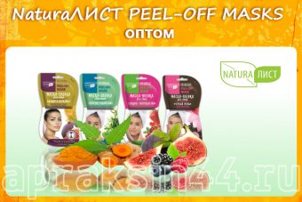 Маски-пленки NATURALIST PEEL-OFF MASKS оптом