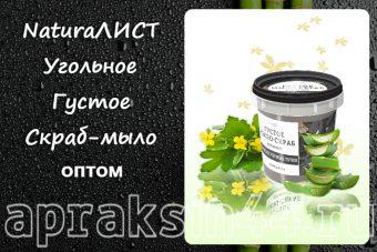 Густое мыло-скраб Угольное NATURALIST оптом