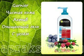 Garnier Чистая кожа Актив Гель с углем оптом