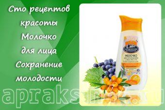 Сто Рецептов Красоты Молочко очищающее Сохранение молодости оптом