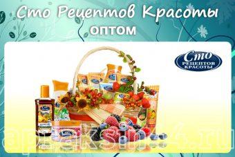 Сто Рецептов Красоты оптом