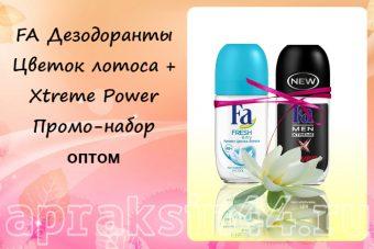 Промо-набор FA Цветок лотоса и MEN Xtreme оптом