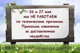 26 и 27 мая — НЕ РАБОТАЕМ!