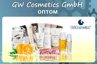 GW Cosmetics GmbH оптом