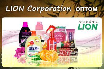 LION Corporation оптом
