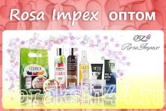Rosa Impex оптом