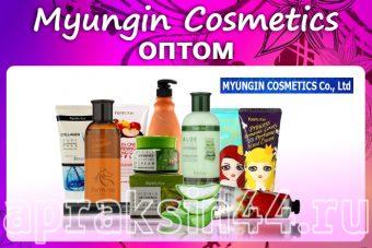 Myungin Cosmetics оптом