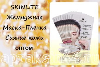 SKINLITE Маска-Пленка Жемчужная Сияние кожи оптом