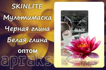 SKINLITE МультиМаска Черная глина + Белая глина оптом