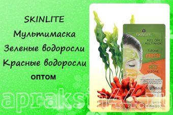 SKINLITE МультиМаска Зеленые водоросли + Красные водоросли оптом