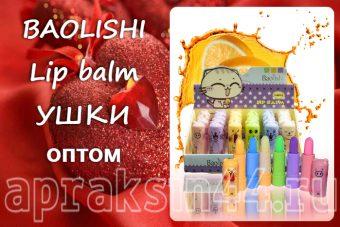 Baolishi Lip Balm УШКИ оптом