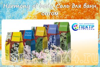 Harmony of body Соль для ванн оптом