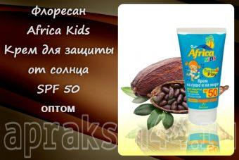 Africa kids Крем для защиты на суше и на море SPF 50 оптом
