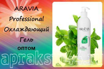 ARAVIA Professional Охлаждающий гель оптом
