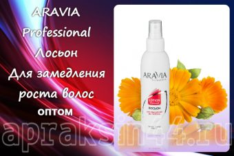 ARAVIA Professional Лосьон для замедления роста волос оптом